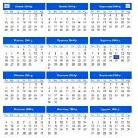 Сверьтесь с календарем