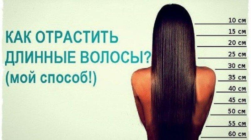 Способы отрастить волосы